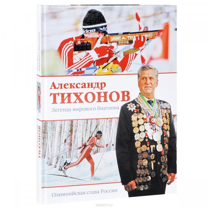 """Александр Тихонов """"Легенда мирового биатлона"""""""