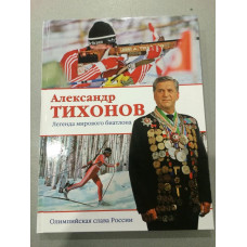 "Книга ""Александр Тихонов""Легенда мирового биатлона"""
